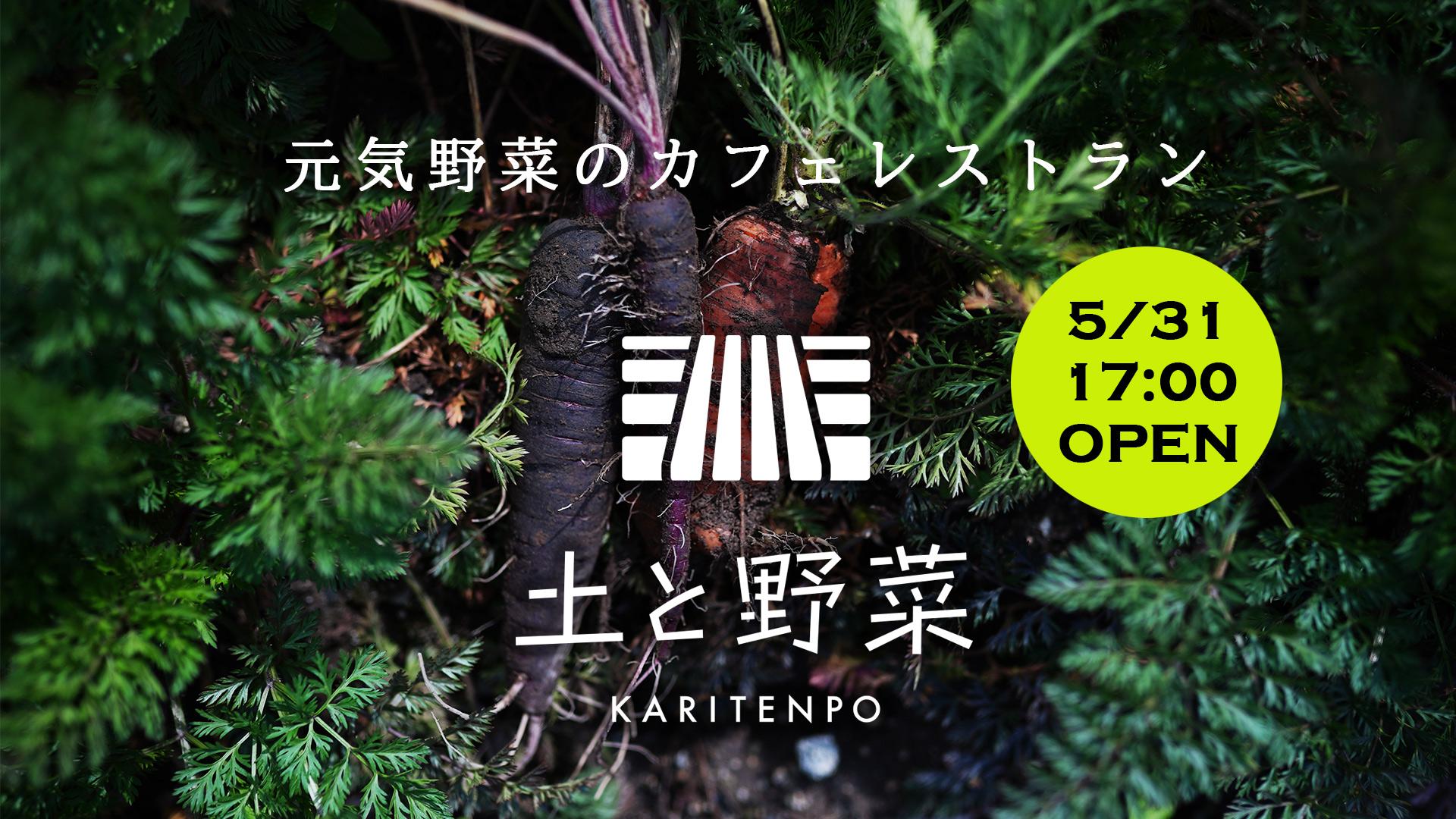 元気野菜のカフェレストラン [土と野菜 KARITENPO] 京都にOPEN!!